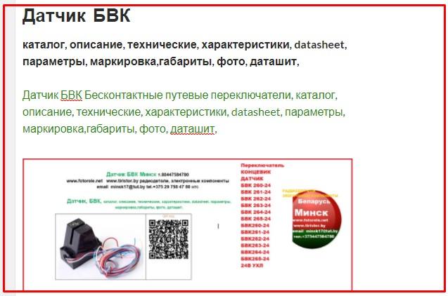 ПЕРЕКЛЮЧАТЕЛЬ БВК 261-24