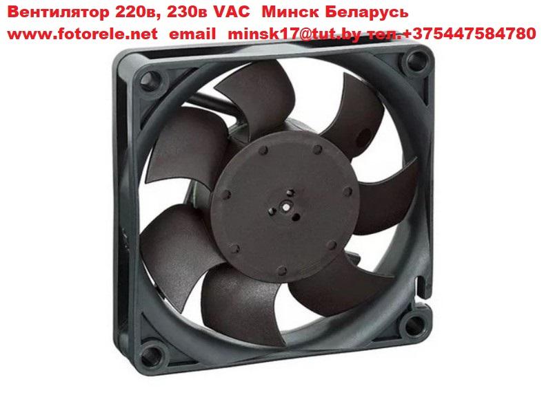 Вентилятор 220, 230 VAC Минск Беларусь