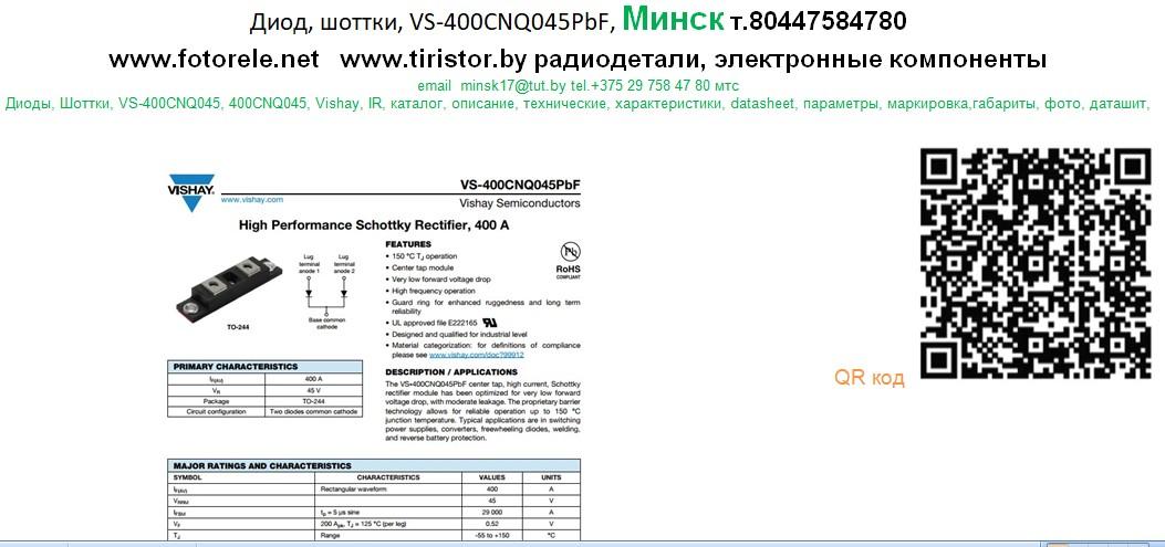 Диоды, Шоттки, VS-400CNQ045, 400CNQ045, Vishay, IR, каталог, описание, технические, характеристики, datasheet, параметры, маркировка,габариты, фото, даташит,