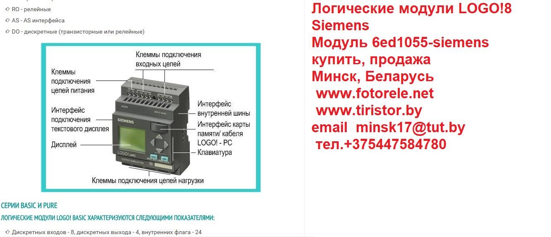 Логические модули LOGO! Siemens