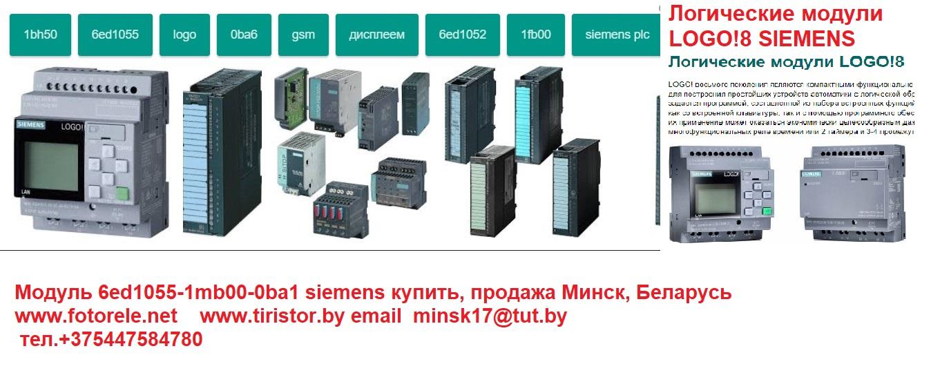 Логические модули LOGO!8 Siemens