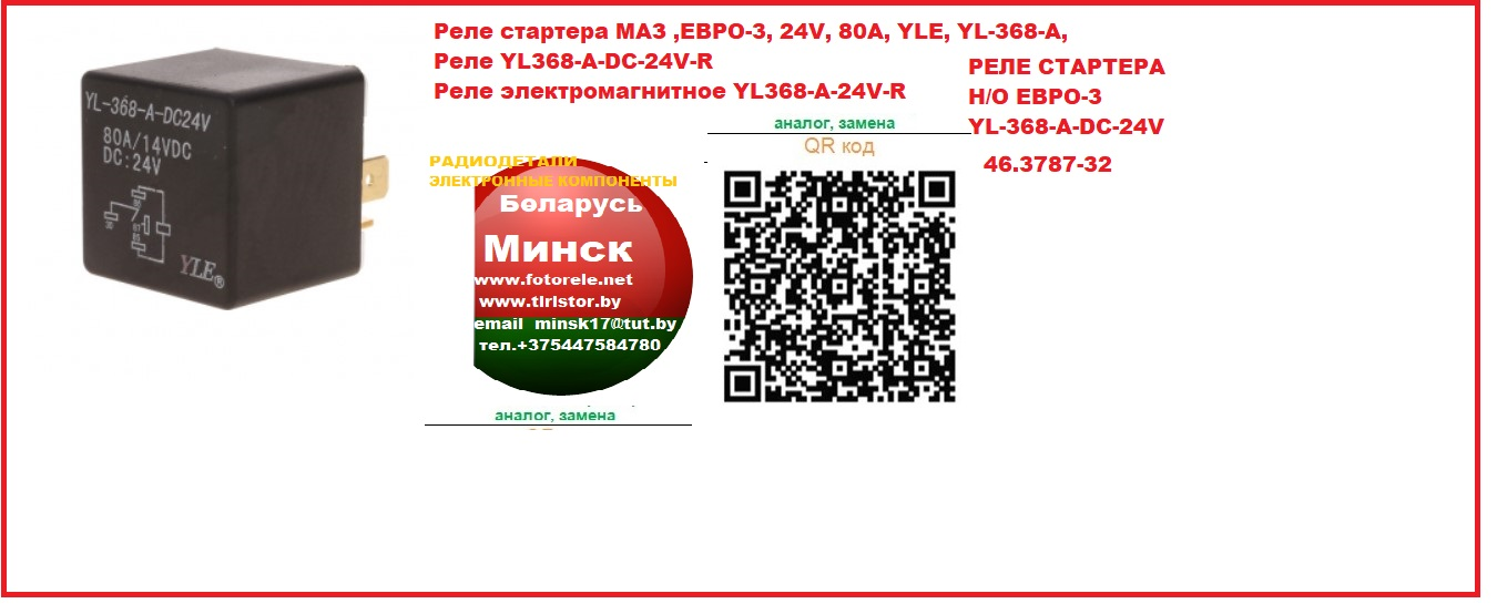 реле, купить, аналог, замена, МАЗ , ЕВРО-3, 24V, 80А, YLE, YL-368-A, 46.3787-32,