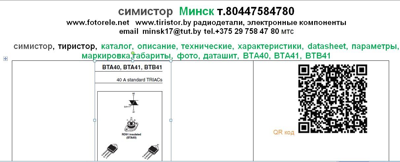 Симисторы серии BTA40, BTA41, BTB41 Симисторы серии BTA40, BTA41, BTB41