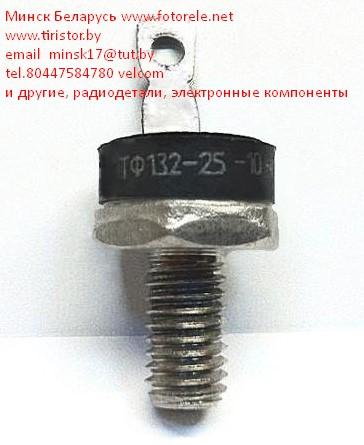Фототиристор ТФ132-25-10-1