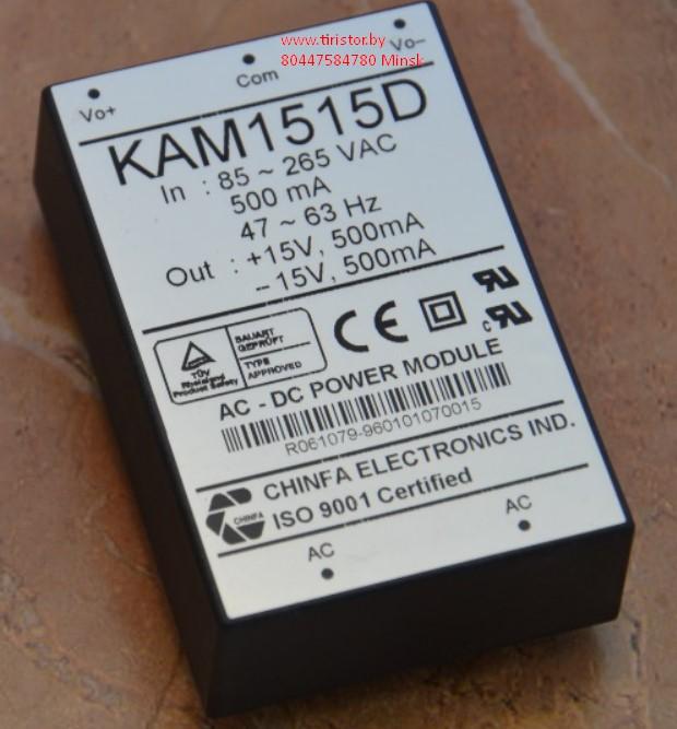 KAM1515D, кам1515d AC/DC преобразователь