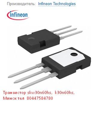 Транзистор skw30n60hs, k30n60hs,