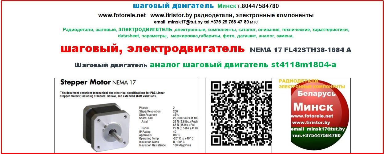 шаговый, электродвигатель NEMA 17 FL42STH38-1684 A