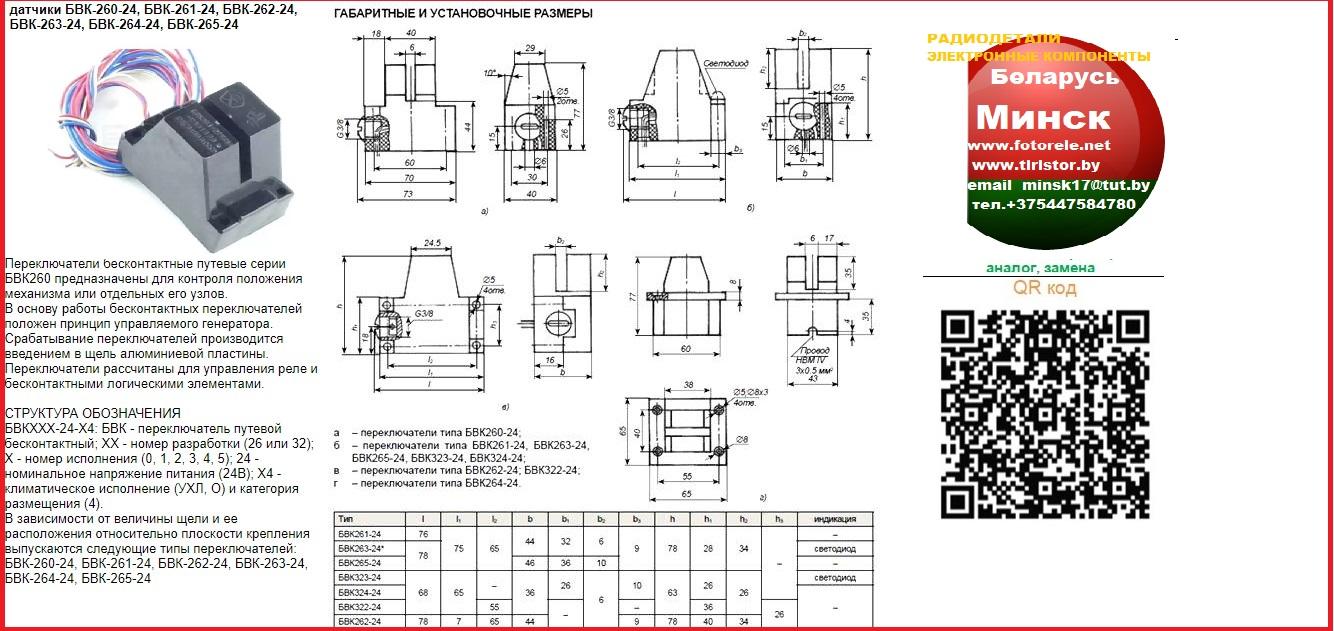 датчики БВК-260-24, БВК-261-24, БВК-262-24, БВК-263-24, БВК-264-24, БВК-265-24