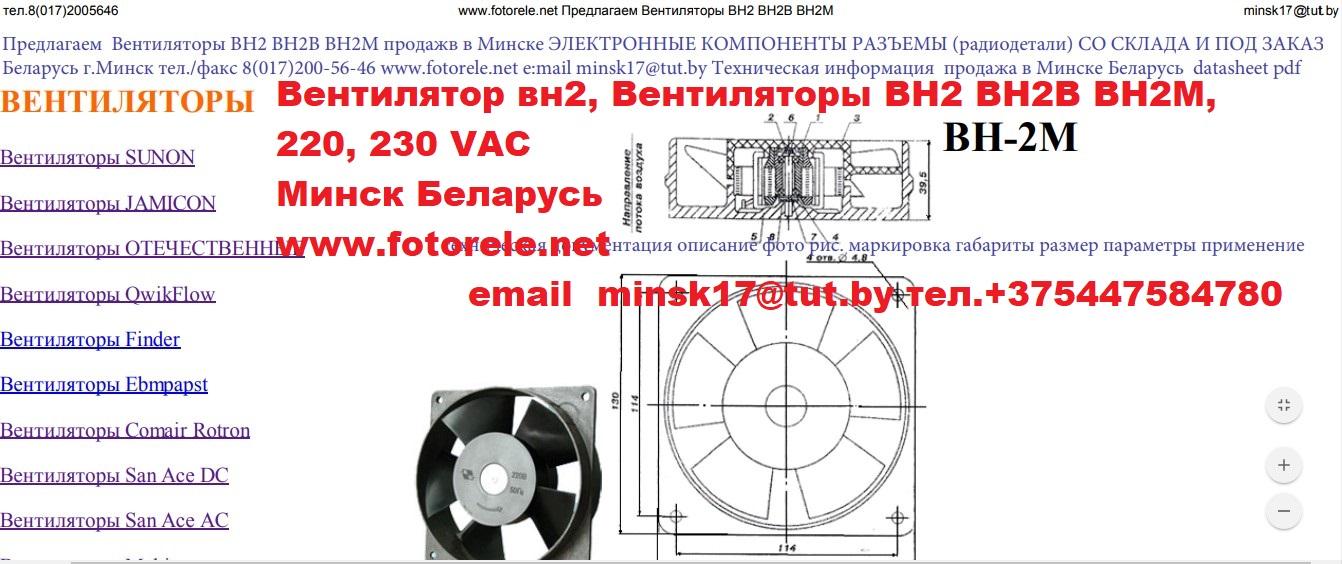 Вентилятор вн2, Вентиляторы ВН2 ВН2В ВН2М,  220, 230 VAC  Минск Беларусь