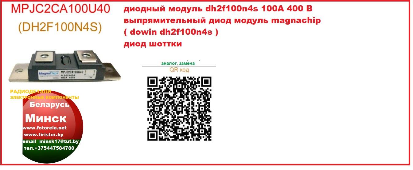 диодный модуль dh2f100n4s 100A 400 В выпрямительный диод модуль magnachip ( dowin dh2f100n4s )