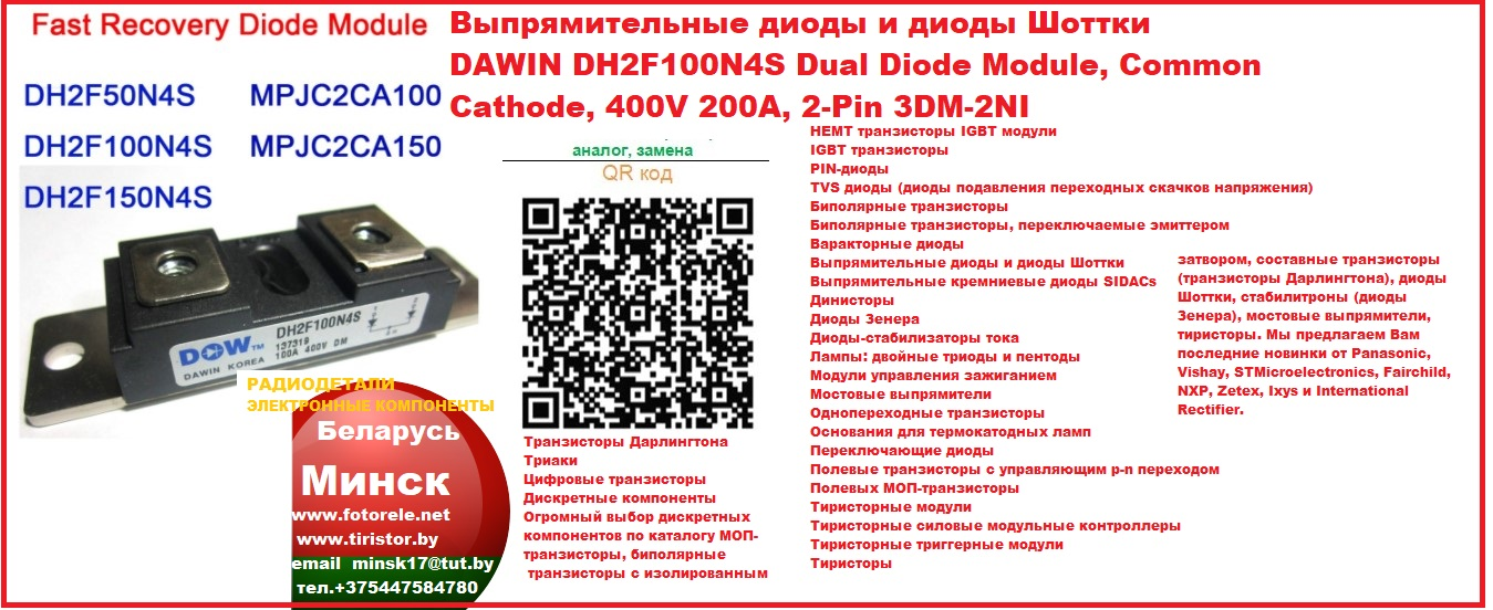 выпрямительные диоды и диоды шоттки диодный модуль dn 2f100n4s, dh 2f100n4s, dn2f100n4s, dh2f100n4s
