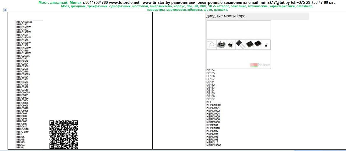 Мост, диодный, трёхфазный, однофазный, мостовой, выпрямитель, корпус, dbi, DB, B6U, SIL-5 каталог, описание, технические, характеристики, datasheet, параметры, маркировка,габариты, фото, даташит,