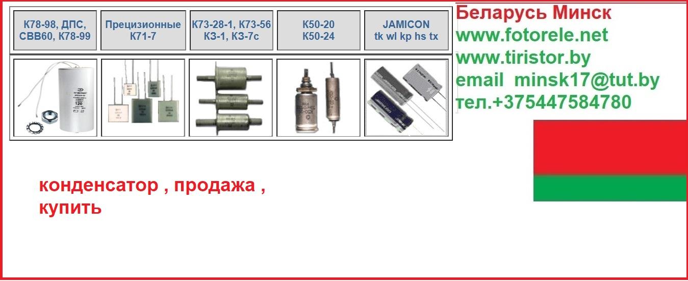 к78-98, дпс, свв60, к78-99,прецизионные, к71-7, к73-28-1, к73-56, кз-1, кз-7с, к50-20, к50-24, jamicon, tk, wl, kp, hs, tx, конденсатор,