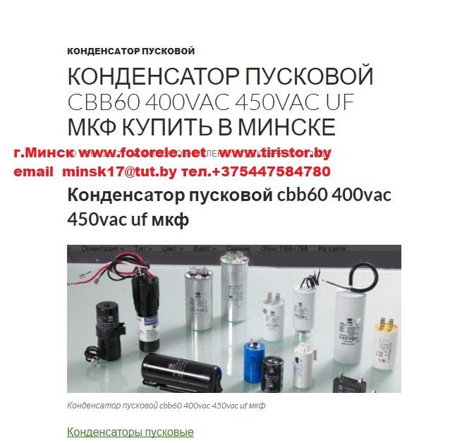 пусковой рабочий конденсатор cbb-60