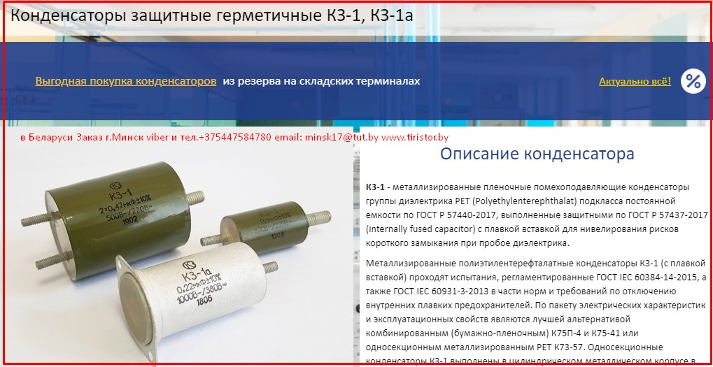 Конденсатор К3-1, К3-1А, КЗ-1, КЗ-1а