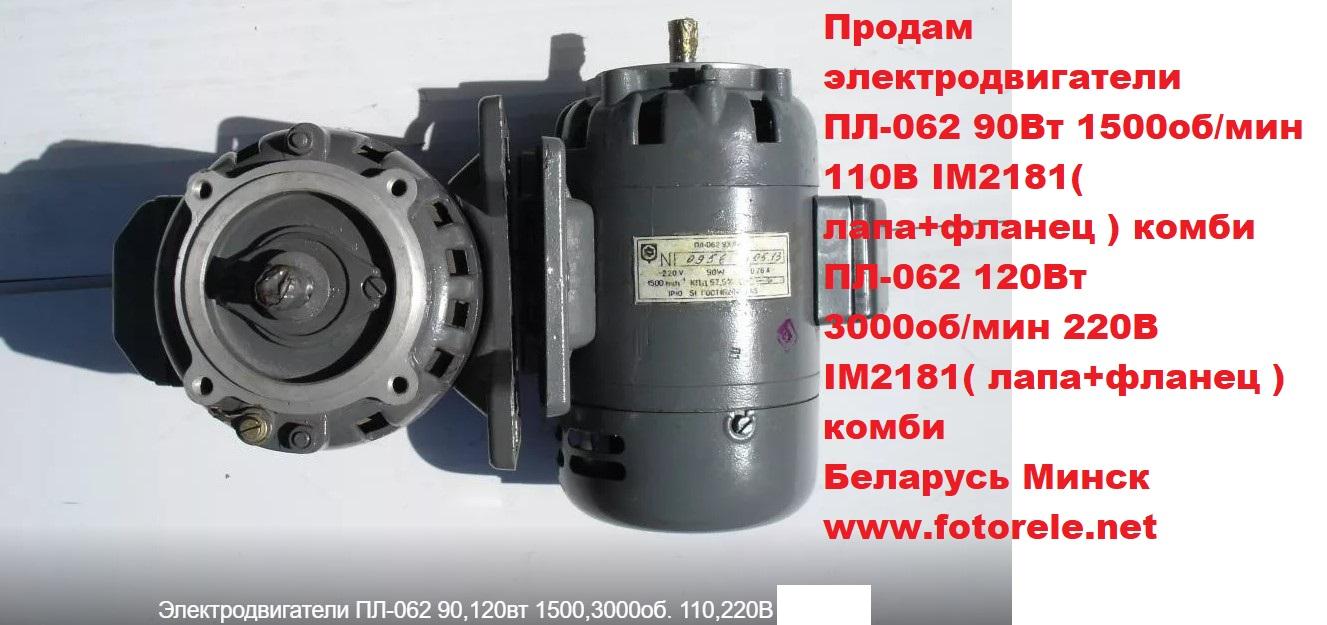 Продам электродвигатели ПЛ-062 90Вт 1500об/мин 110В IM2181(лапа+фланец) ПЛ-062 120Вт 3000об/мин 220В IM2181(лапа+фланец)