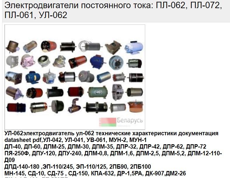 Электродвигатели постоянного тока: ПЛ-062, ПЛ-072, ПЛ-061, УЛ-062