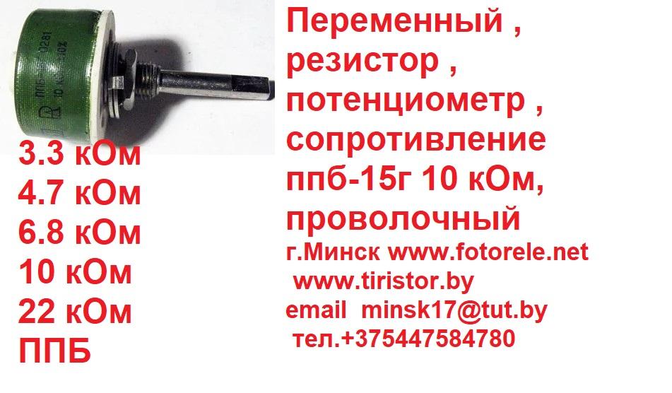 Ппб-15г 22 ком ( сп5-30-II-16г-22 кОм ) одноборотный проволочный переменный резистор