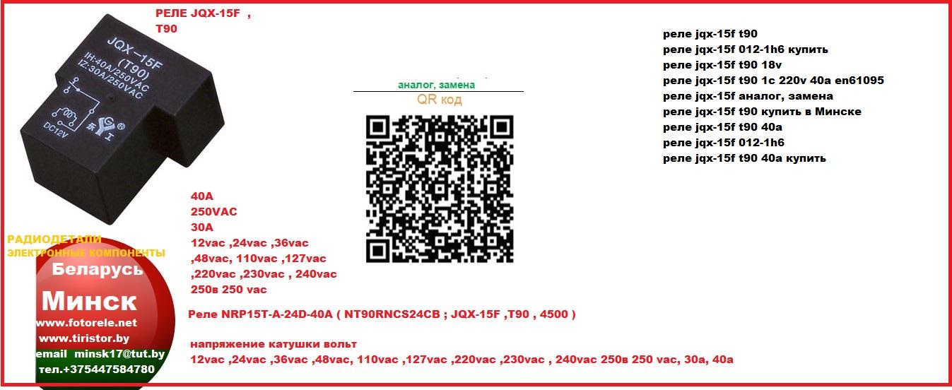 реле, nrp15t-a-24d-40a, nt90rncs24cb, jqx-15f, t90, 4500