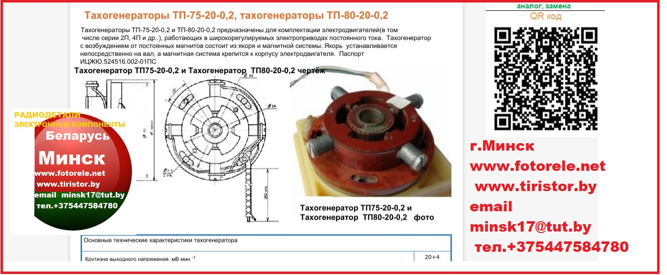 тахогенератор тп-80-20-0.2 щетки тахогенератор тп-80-20-0.2 щётки тахогенератор тп-80-20-0.2 аналог, замена, тп75-20-0.2 , тп-75-20-0.2