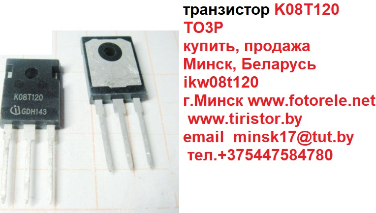 транзистор K08T120, TO3P, ikw08t120 купить, продажа