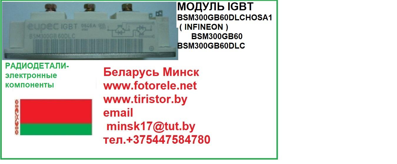 Bsm300gb60 Модуль igbt