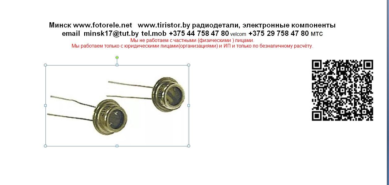 фр1 3 150 ком, 47 ком, 68 ком, 100 ком фоторезистор, фотоэлемент