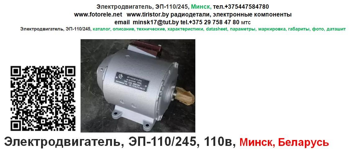 Электродвигатель,ЭП-110/245, 110в, 250вт