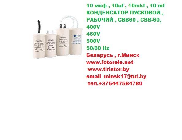 КОНДЕНСАТОР ПУСКОВОЙ , РАБОЧИЙ , CBB60 , CВB-60, 400V, 450V, 500V, 50/60 Hz, 10 мкф