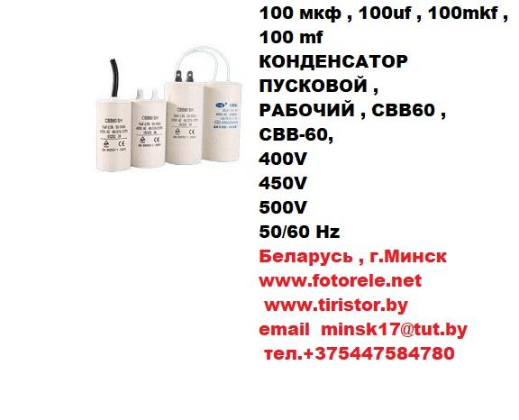 конденсатор пусковой , рабочий , cbb60 , cвb-60, 400v, 450v, 500v, 50/60 hz, 100 мкф