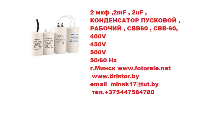КОНДЕНСАТОР ПУСКОВОЙ , РАБОЧИЙ , CBB60 , CВB-60, 400V, 450V, 500V, 50/60 Hz,