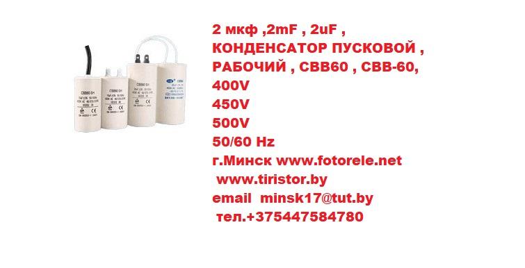 2 мкф ,2mF , 2uF , КОНДЕНСАТОР ПУСКОВОЙ , РАБОЧИЙ , CBB60 , CВB-60, 400V 450V 500V 50/60 Hz