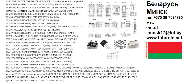 силовые полупроводниковые приборы тиристоры и симисторы,диодные мосты импортные минск беларусь
