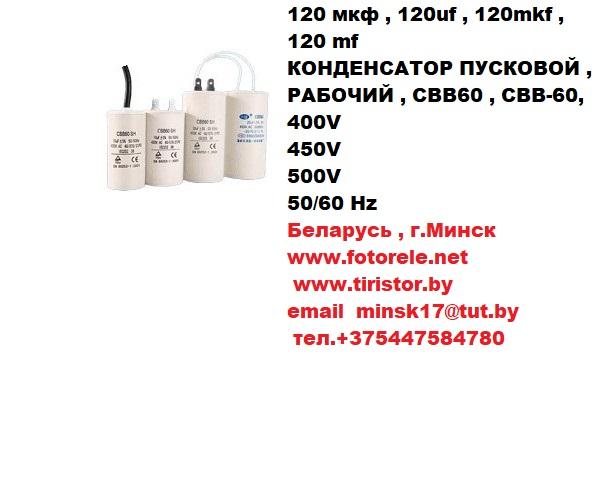конденсатор пусковой , рабочий , cbb60 , cвb-60, 400v, 450v, 500v, 50/60 hz, 120 мкф