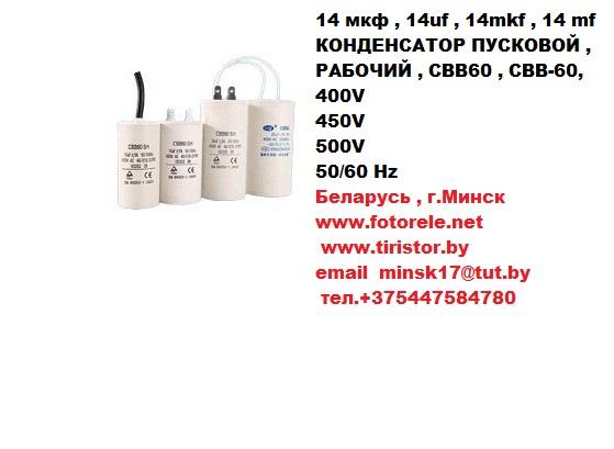 КОНДЕНСАТОР ПУСКОВОЙ , РАБОЧИЙ , CBB60 , CВB-60, 400V, 450V, 500V, 50/60 Hz, 14 мкф