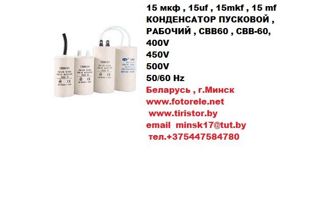 КОНДЕНСАТОР ПУСКОВОЙ , РАБОЧИЙ , CBB60 , CВB-60, 400V, 450V, 500V, 50/60 Hz, 15 мкф