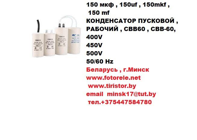 конденсатор пусковой , рабочий , cbb60 , cвb-60, 400v, 450v, 500v, 50/60 hz, 150 мкф