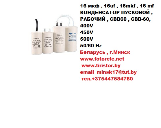 КОНДЕНСАТОР ПУСКОВОЙ , РАБОЧИЙ , CBB60 , CВB-60, 400V, 450V, 500V, 50/60 Hz, 16 мкф