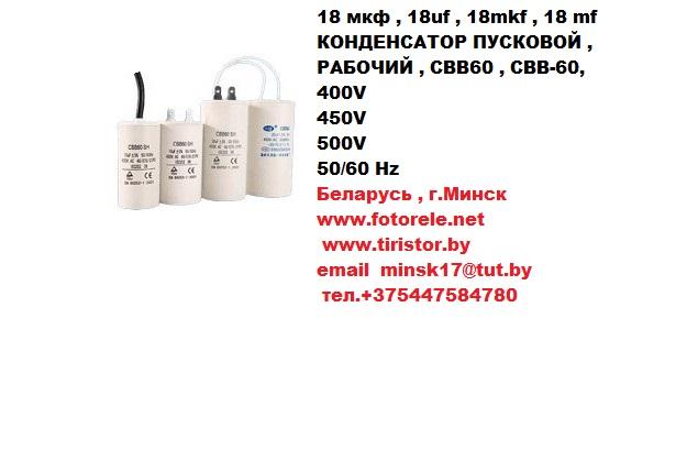 конденсатор пусковой , рабочий , cbb60 , cвb-60, 400v, 450v, 500v, 50/60 hz, 18 мкф