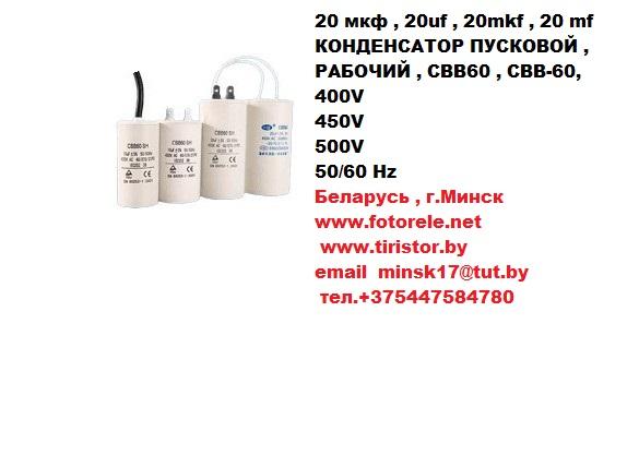 конденсатор пусковой , рабочий , cbb60 , cвb-60, 400v, 450v, 500v, 50/60 hz, 20 мкф