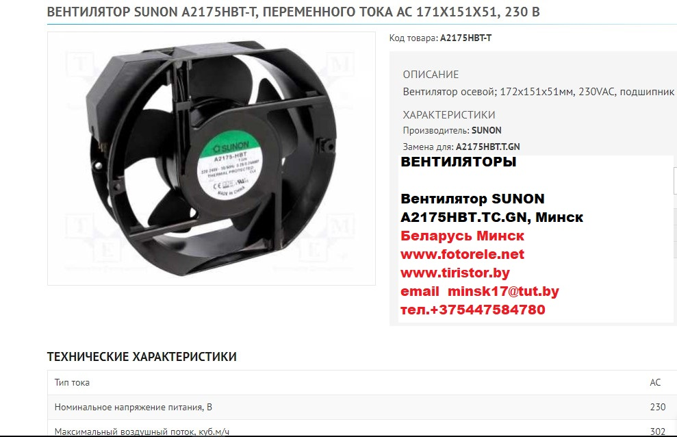 вентилятор a2175-hbt-tc.gn sunon
