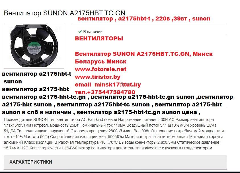 вентилятор a2175hbt-t 220в/39вт sunon