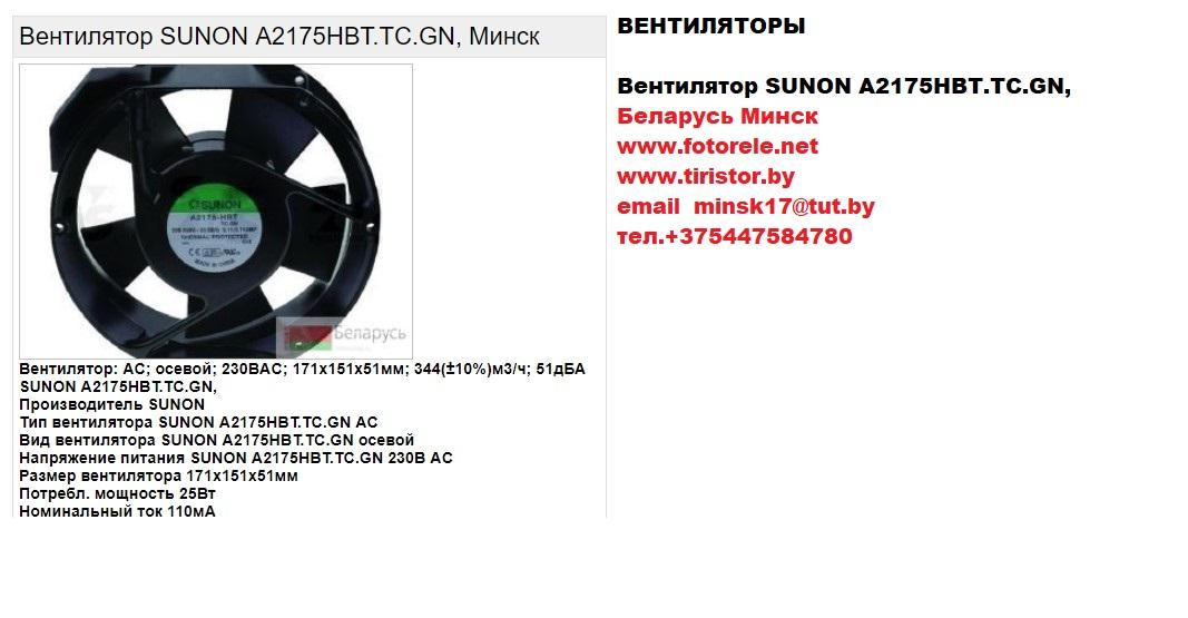 Вентилятор A2175-HBL, A2175-HBT-TC.GN SUNON 230в, 230vac, 220