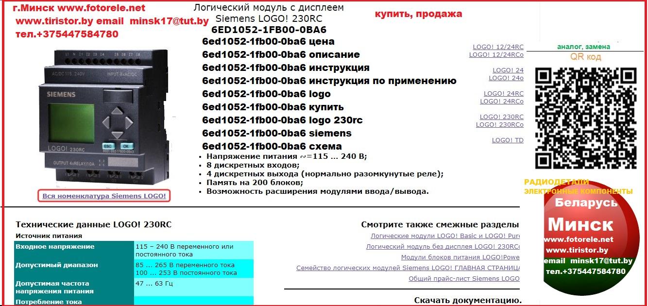 6ed1052-1fb00-0ba6 siemens, logo