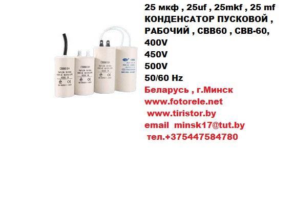 конденсатор пусковой , рабочий , cbb60 , cвb-60, 400v, 450v, 500v, 50/60 hz, 25 мкф