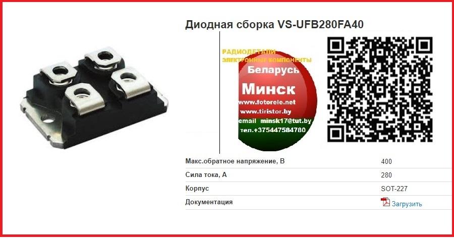 Диодная сборка VS-UFB280FA40