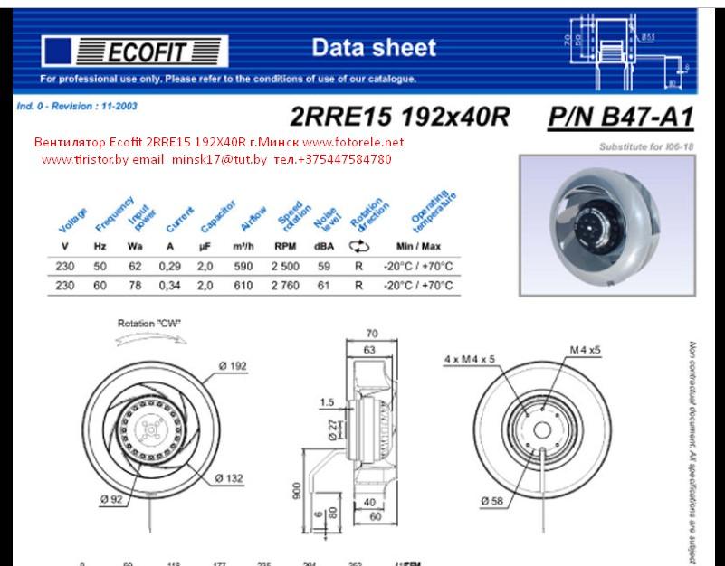 Вентилятор Ecofit 2RRE15 192X40R – B47-A1,