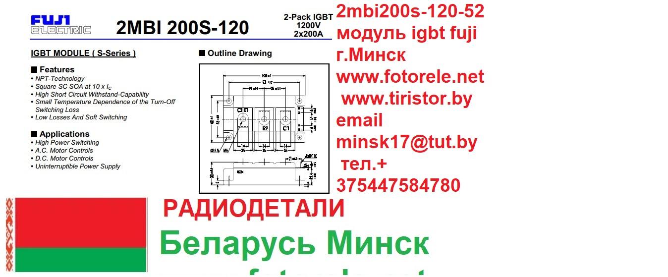 2mbi200s-120-52 модуль igbt fuji