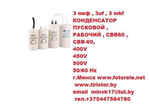 КОНДЕНСАТОР ПУСКОВОЙ , РАБОЧИЙ , CBB60 , CВB-60, 400V, 450V, 500V, 50/60 Hz, 3мкф