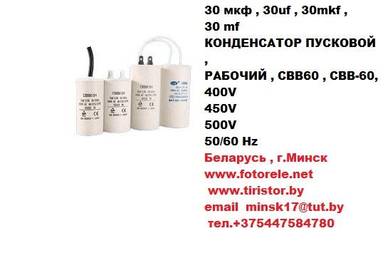 конденсатор пусковой , рабочий , cbb60 , cвb-60, 400v, 450v, 500v, 50/60 hz, 30 мкф